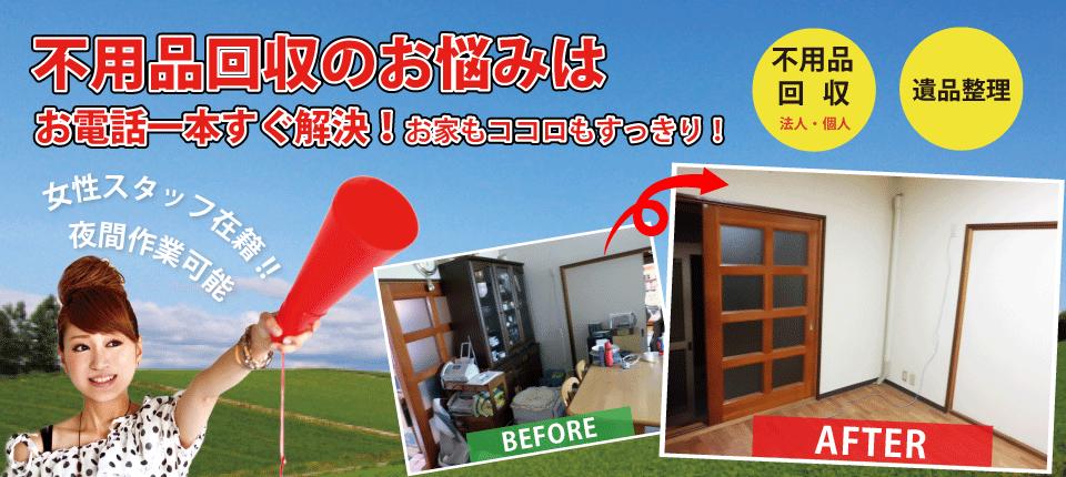 不用品回収のお悩みはお電話一本すぐ解決!不用品回収の神戸からっぽサービス