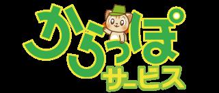不用品回収の神戸からっぽサービス