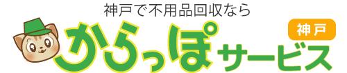 神戸(兵庫)で不用品回収、処分なら神戸からっぽサービス