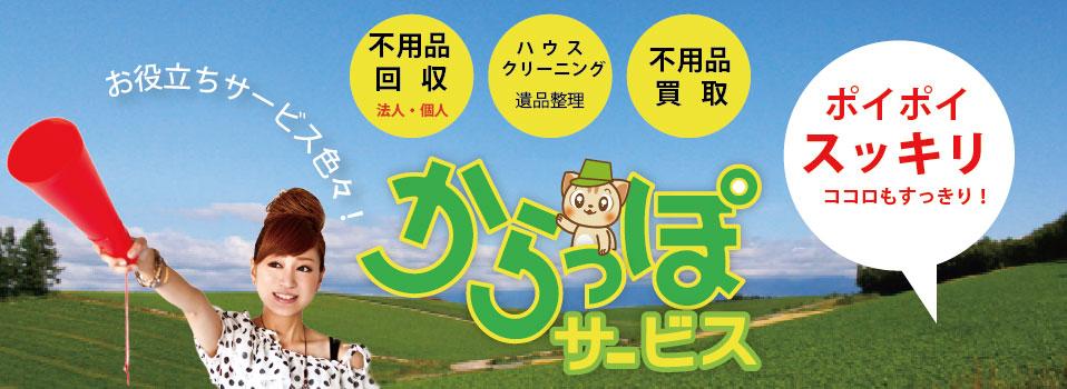 神戸・姫路で不用品回収・処分なら神戸からっぽサービスへ